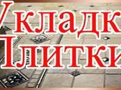 Строительные работы,  Отделочные, внутренние работы Укладка плитки и кафеля, цена 16 бел. руб./м2, Фото