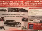 Коллекционирование Моделизм, коллекционные модели, цена 2 030 бел. руб., Фото