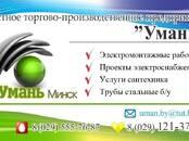 Стройматериалы Материалы из металла, цена 1 100 бел. руб., Фото