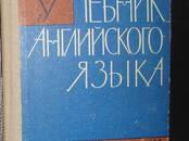 Книги Учебники, цена 20 бел. руб., Фото