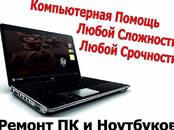 Компьютеры, оргтехника Ремонт компьютеров, Фото